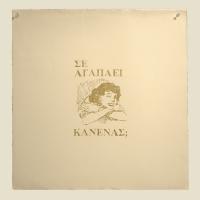 """""""Ειδικές Ανάγκες"""", φύλλο χρυσού σε χαρτί, 57 X57 εκ (72 έργα)     Σε αγαπάει κανένας;"""